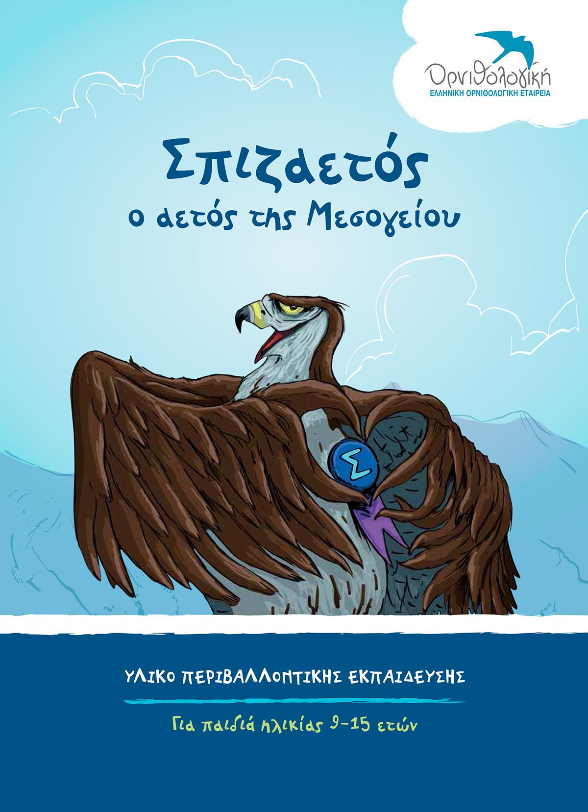 Yliko PE Spizaetos Booklet